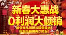 春节大惠战