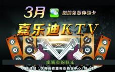 KTV微信体验卡