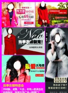 冬季女装促销宣传彩页海报