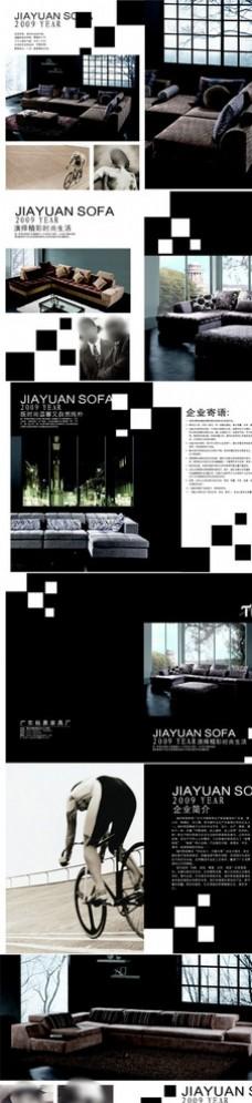 沙发画册版式设计