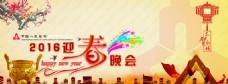 春节银行迎春晚会幕布