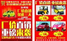 电动汽车宣传页