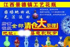 景德镇陶瓷清仓处理海报