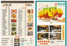 錦江之星   菜單  早餐海報