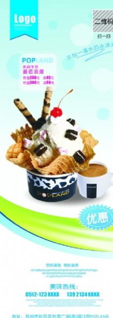 冰淇淋展架
