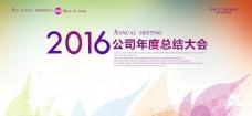 2016公司年会 年度总结