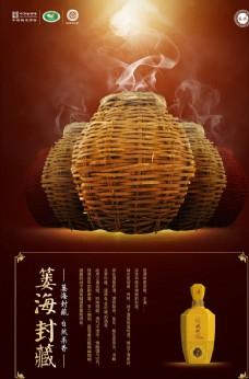 燒鍋酒海報