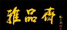 雅品斋艺术字设计