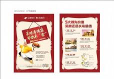 房地產海報