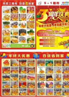 超市三周年庆 超市宣传单超市海