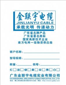 电线电缆包装
