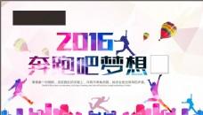 2016梦想海报