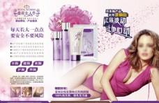 美胸产品广告