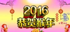 2016恭贺猴年