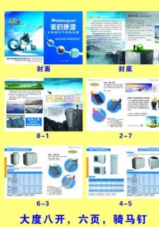 美的康源太阳能空气能热水器画册