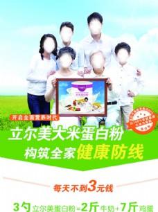 蛋白粉海报