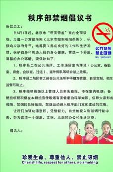 禁烟倡议书