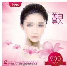 美容广告宣传