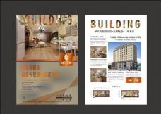 单页 海报 DM 公寓