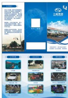 汽车公司宣传手册