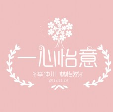 粉色清新婚礼LOGO