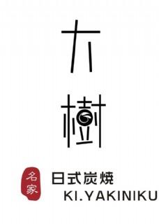 烤肉店logo 原创LOGO