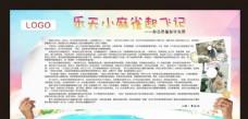 清新宣传栏