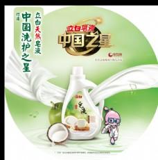 立白天然皂液 中国洗护之星