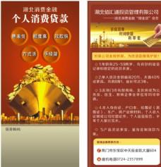现金贷单页 贷款 金融 宣传单