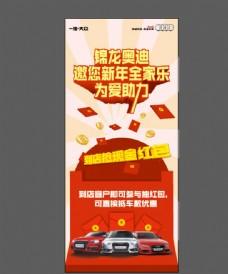 新年活动海报