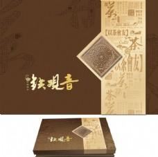 铁观音茶叶包装盒设计