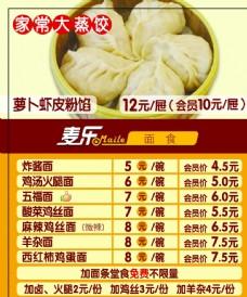 麦乐面食灯片菜谱