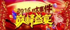 2016春节大事件 巅峰盛宴
