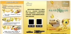 香港苏米榨油机三折页