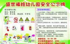 幼儿园安全公示牌
