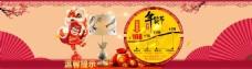 猴年淘宝年货节灯具促销海报ps