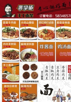 菜单海报传单