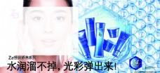 ZA化妆品
