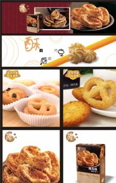 曲奇饼宣传海报