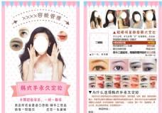 纹绣单页 韩式半永久化妆