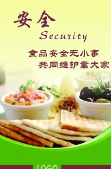 食堂文化安全