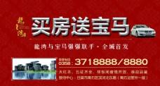 房地产户外广告