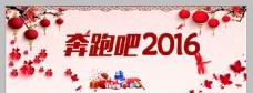 奔跑吧2016中国风背景