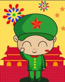 国庆节小军人
