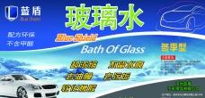 玻璃水标签设计