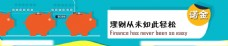 金融网页首页banner大图3