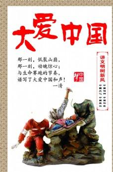 大爱中国公益广告