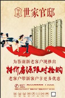 房地产 地产行业 世家官邸海报