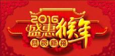 2016盛惠猴年