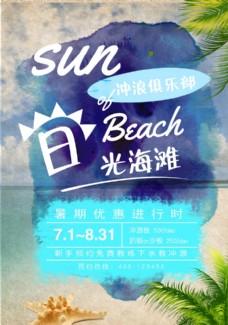 日光海滩 海报